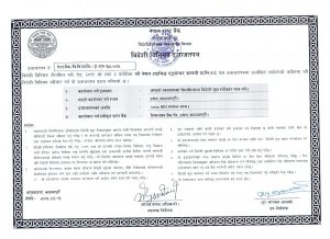 Nepal Rastra Bank Foreign Exchange Licence